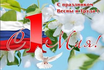 Глава Карачаево- Черкесии поздравил жителей республики с Первомаем