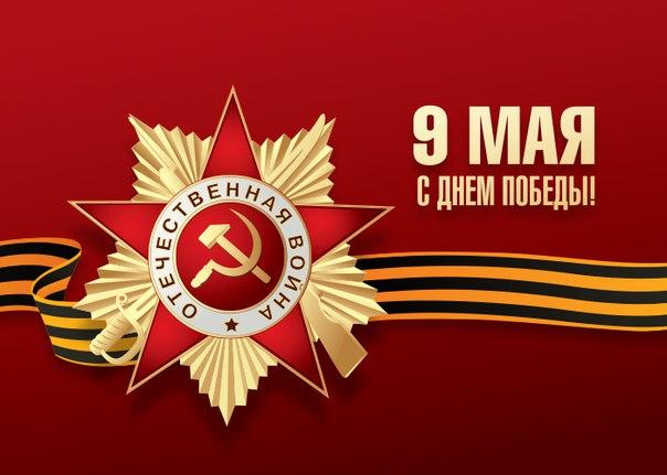 Поздравление  Главы администрации Усть-Джегутинского муниципального района с Днем Победы